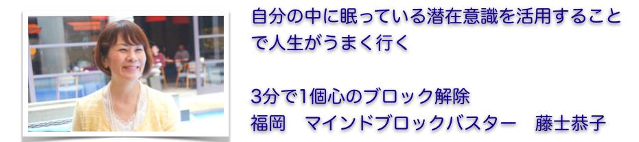 九州・福岡マインドブロックバスター藤士恭子