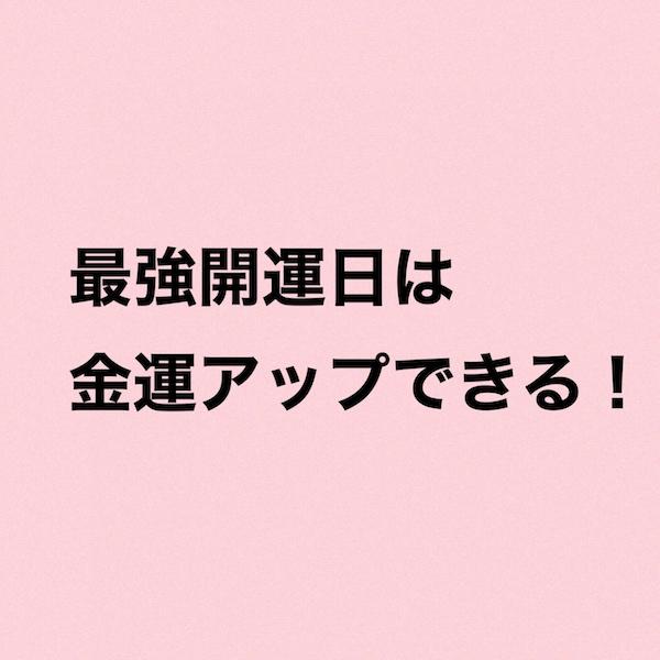 "<span class=""title"">最強開運日は、金運アップできる!</span>"